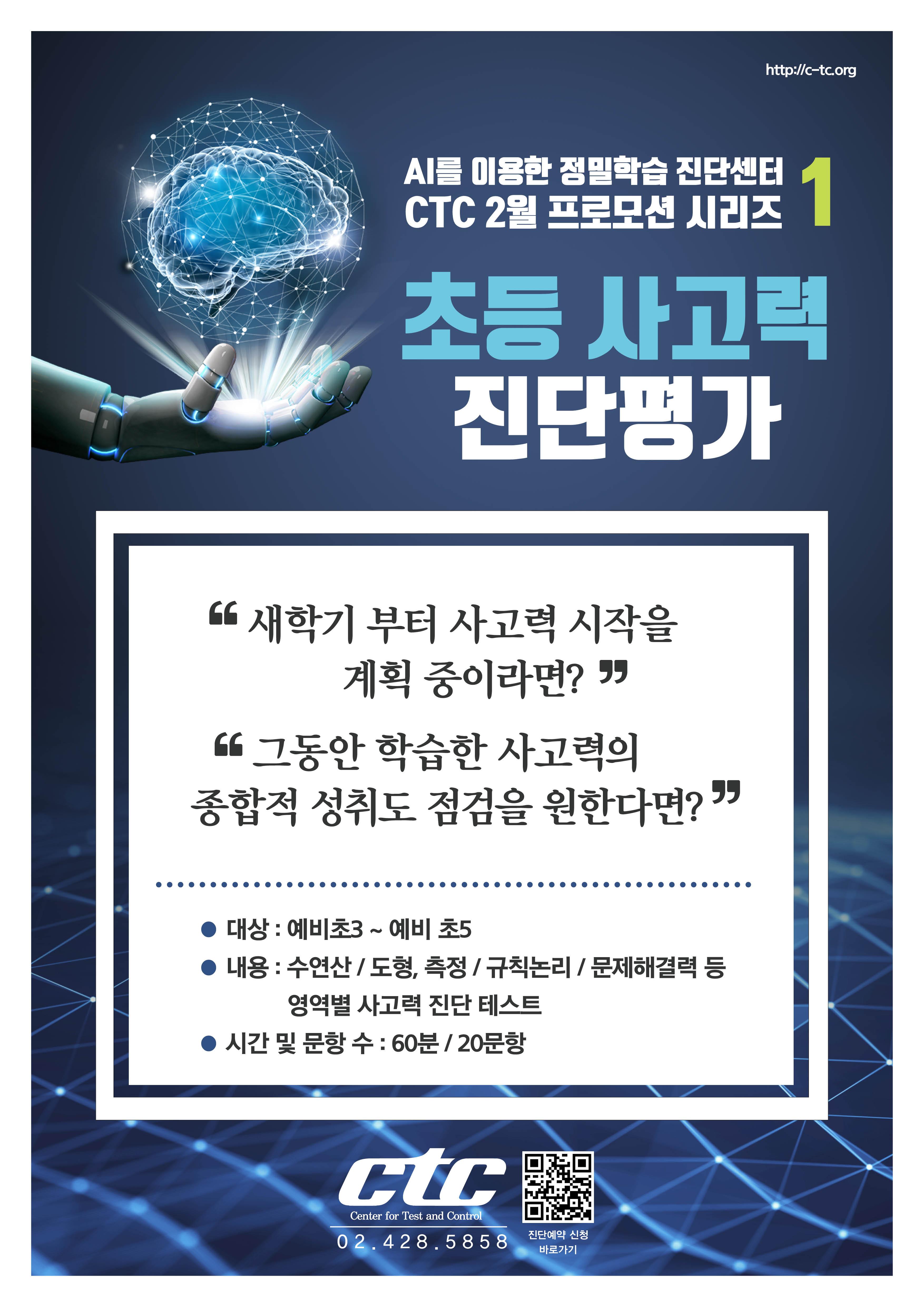 20190121_본사_CTC_홍보물