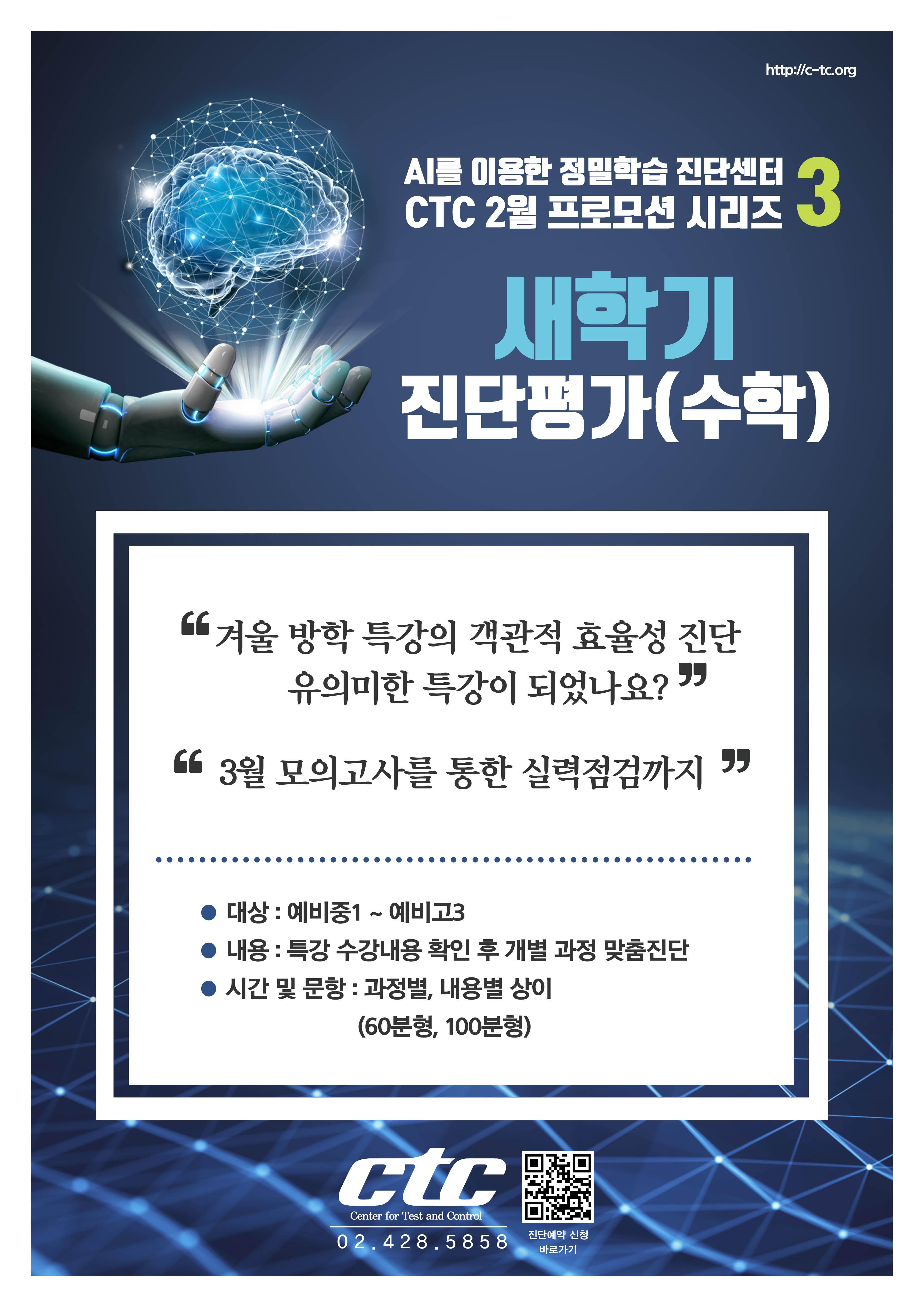 20190121_본사_CTC_홍보물3