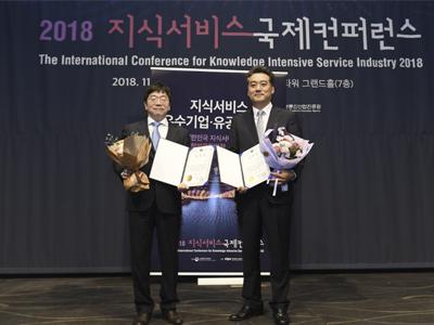 [탑클래스]타임교육, '2018 대한민국 지식서비스 대상' 산업통상자원부 장관상 기업 및 개인 공동 수상