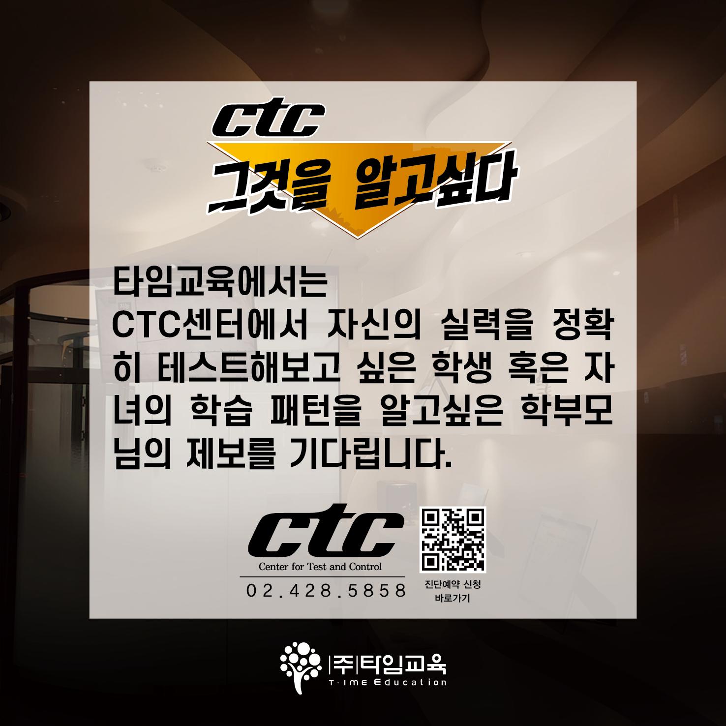 ctc 그것이 알고싶다_9
