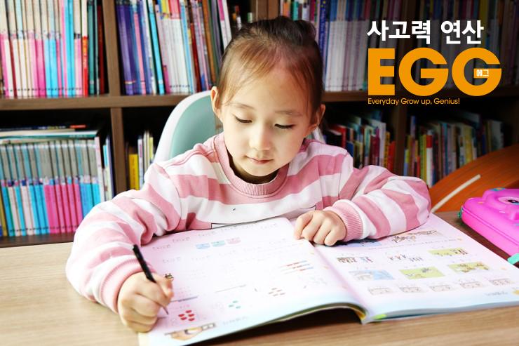 """[탑클래스] 예비 초등학생 및 초등 저학년 연산학습 습관, """"사고력 연산 EGG(에그)""""로 잡는다!"""