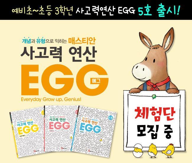 [탑클래스] (주)타임교육, 수학 기초 초등연산, 개념과 유형으로 익히는 신개념 사고력 연산 교재 EGG(에그) 5호 출시!